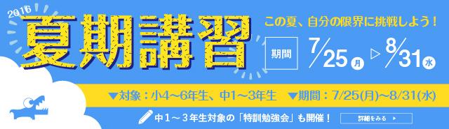 夏期講習2016【対象:小・中学部】
