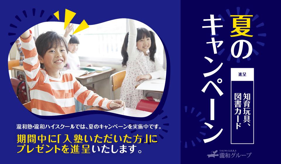 【瀧和グループ】夏のキャンペーン開催!