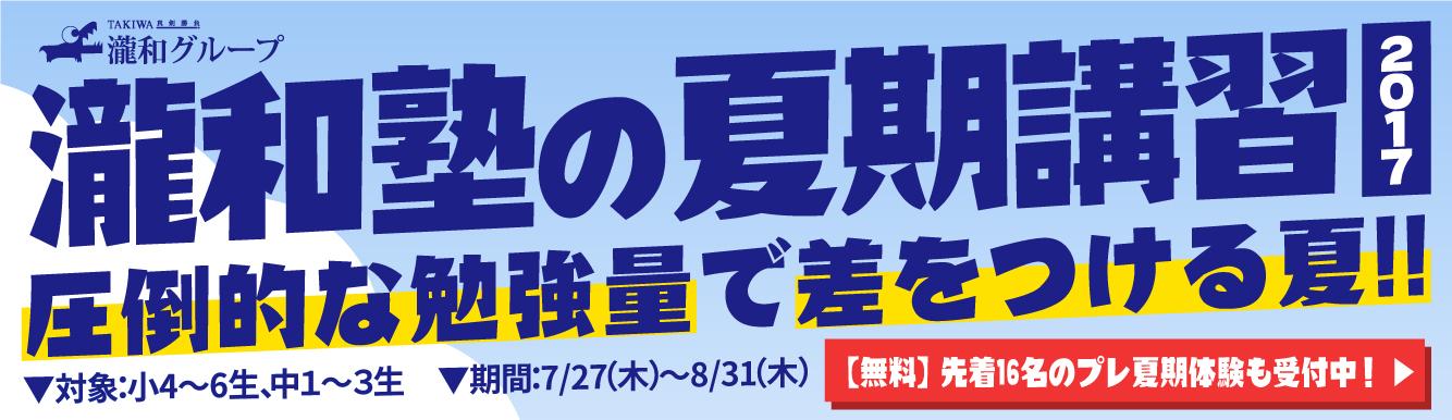 圧倒的な勉強量で差をつける夏!「瀧和塾の夏期講習2017」【小・中学部】